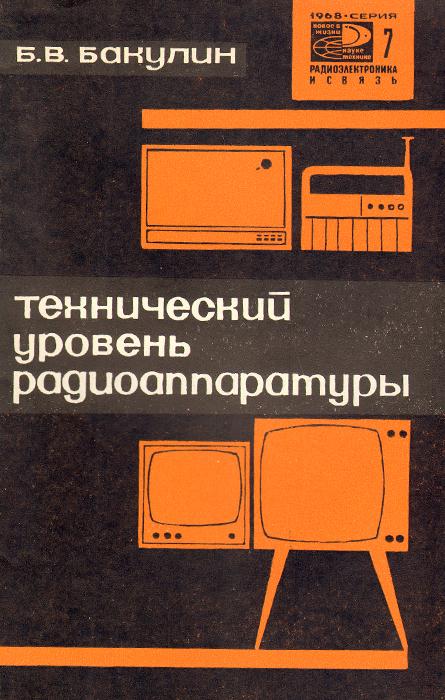 Технический уровень радиоаппаратуры