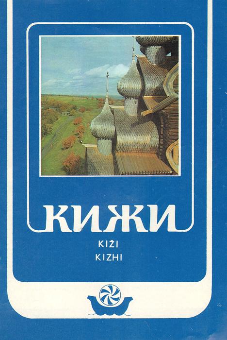 Кижи / Kizi / Kizhi