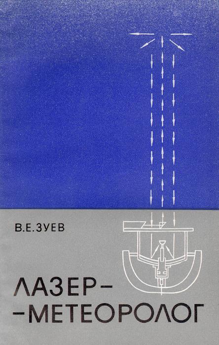 Лазер-метеоролог