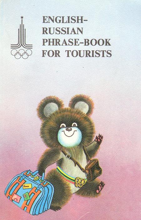 English-Russian Phrase-book for Tourists / Англо-русский разговорник для туристов