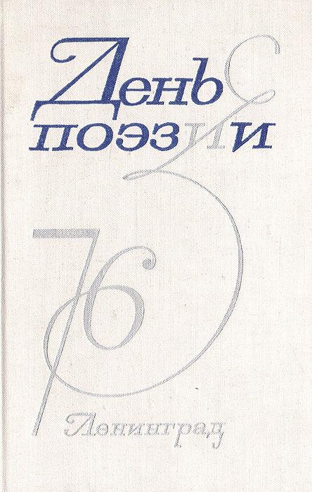 День поэзии. 1976. Ленинград