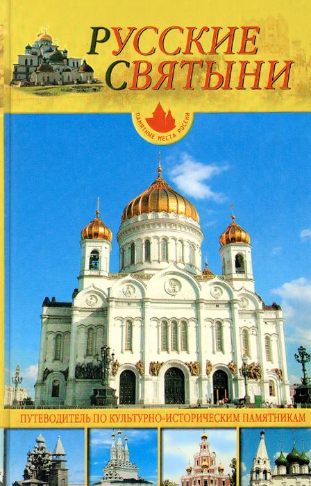 Русские святыни. Шедевры храмового зодчества России