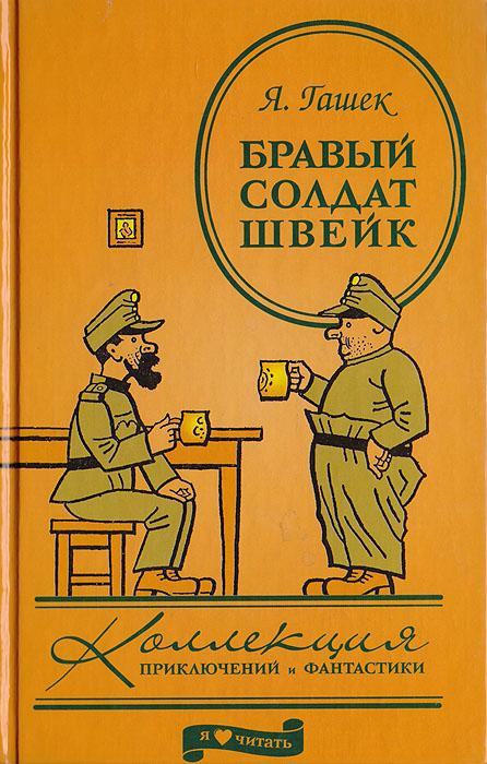 Глава ii бравый солдат швейк в полицейском управлении