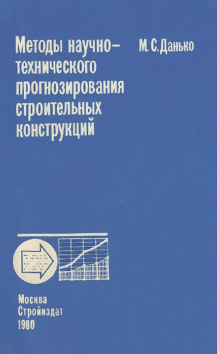 Методы научно-технического прогнозирования строительных конструкций