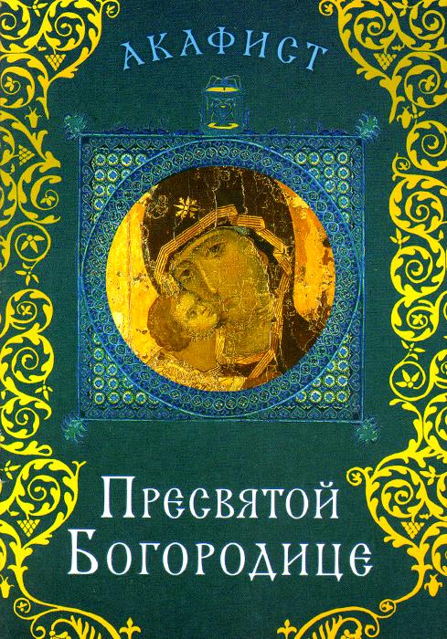 Акафист Пресвятой Богородице ( 978-5-7533-0951-8 )