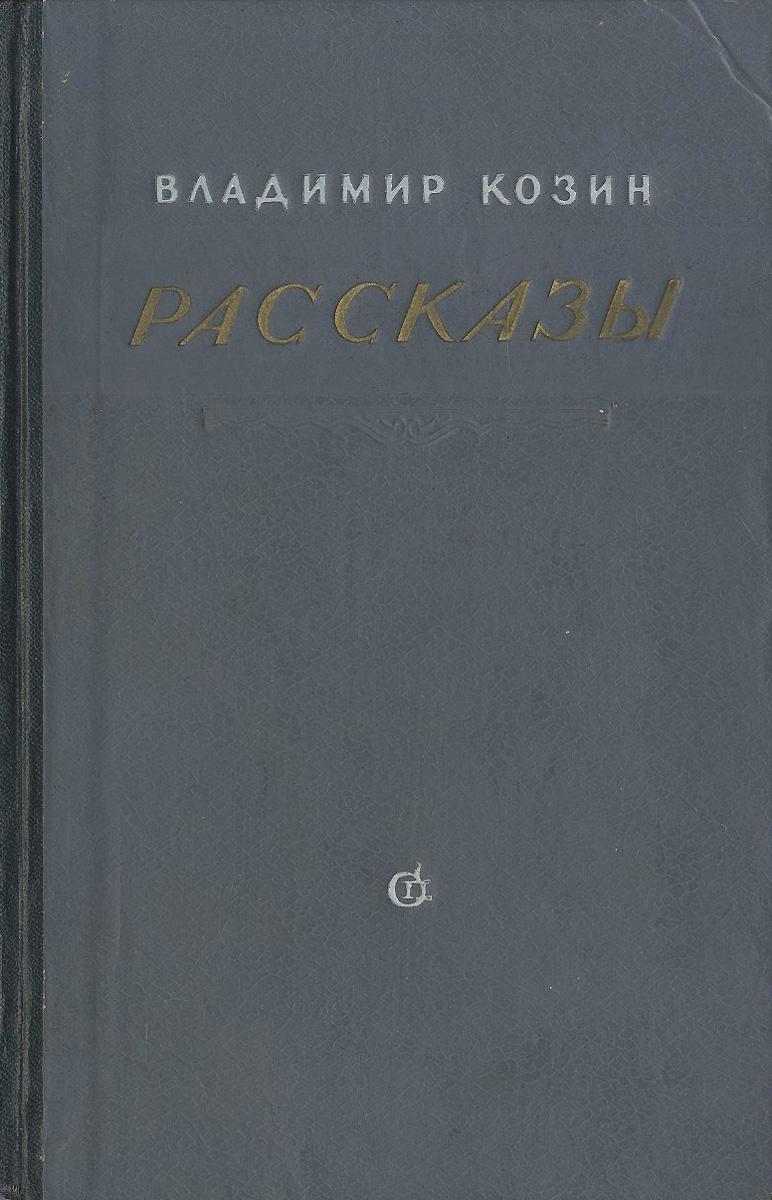 жену друга купить короленко собрание сочинений книга 23 1930 ребятам