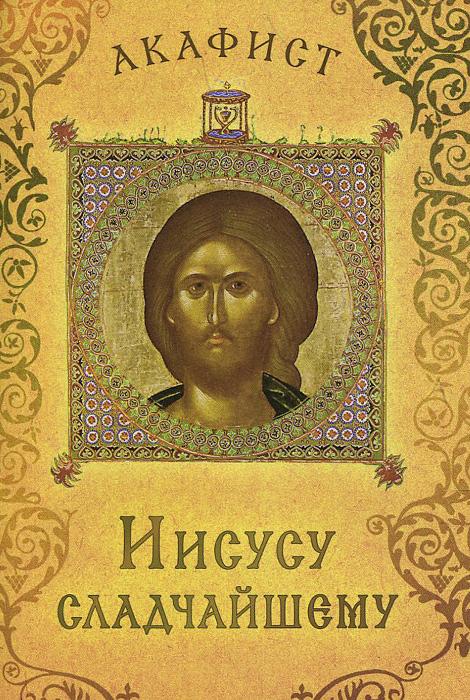 Акафист Иисусу Сладчайшему ( 978-5-7533-0950-1 )