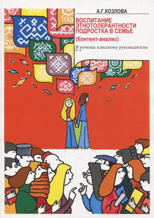 Применение контент-анализа в изучении проблем воспитания этнотолерантности подростков. Выпуск 1
