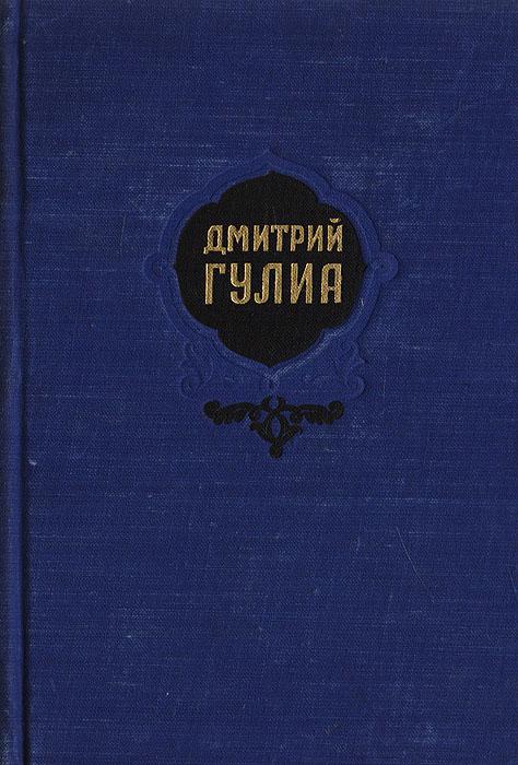 Дмитрий Гулиа. Избранные произведения