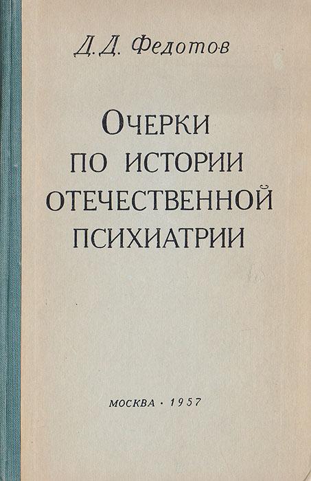 ������ �� ������� ������������� ���������� (������ �������� XVIII � ������ �������� XIX ����). ��� 1
