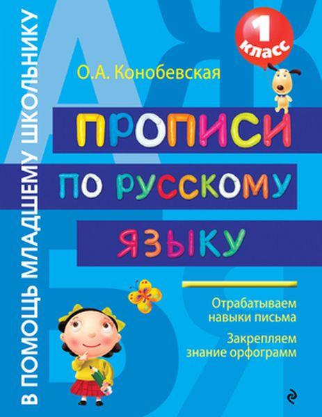 Русский язык. 1 класс. Прописи