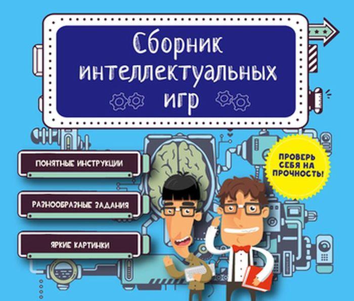 Сборник интеллектуальных игр