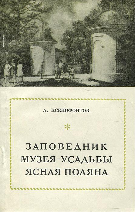 Заповедник музея-усадьбы Ясная Поляна