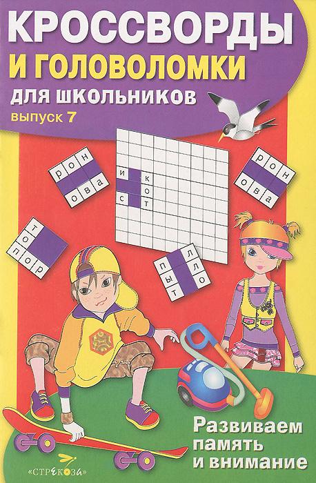 Кроссворды и головоломки для школьников. Выпуск 7 ( 978-5-479-01339-3 )