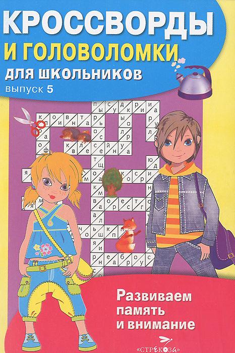 Кроссворды и головоломки для школьников. Выпуск 5 ( 978-5-479-01337-9 )