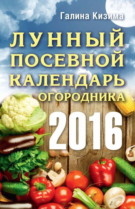 Лунный посевной календарь огородника на 2016 год