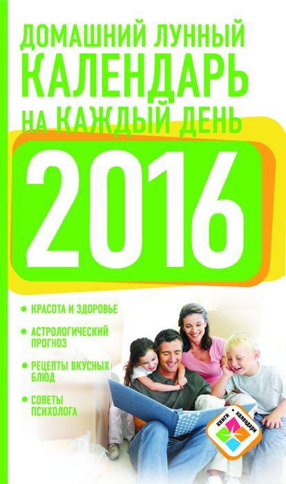 Домашний лунный календарь на каждый день на 2016 год
