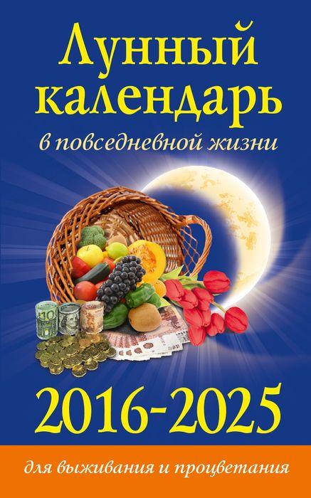 Лунный календарь в повседневной жизни для выживания и процветания. 2016-2025