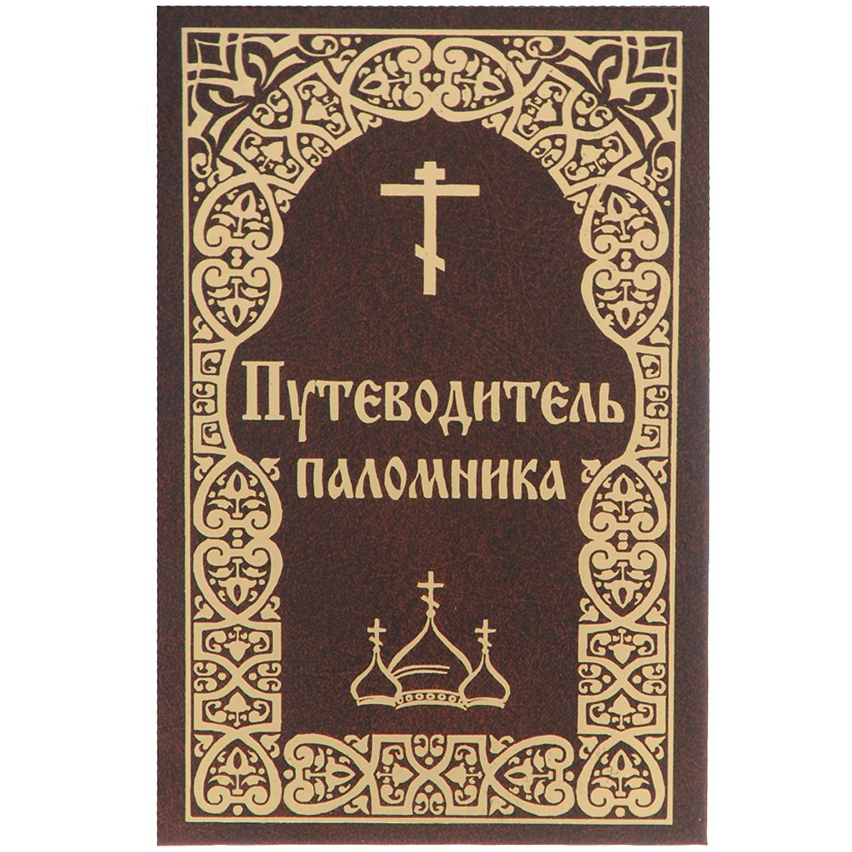 Путеводитель паломника ( 978-5-93288-003-6 )