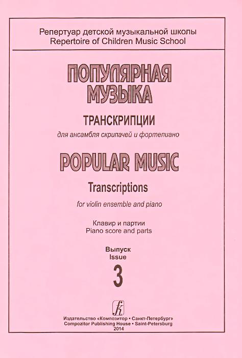 Популярная музыка. Транскрипции для ансамбля скрипачей и фортепиано. Клавир и партии. Выпуск 3 ( 3722, 979-0-706407-55-5 )