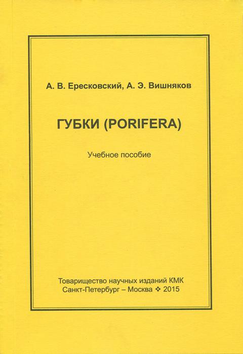 Губки (Porifera). Учебное пособие ( 978-5-9906564-7-5 )