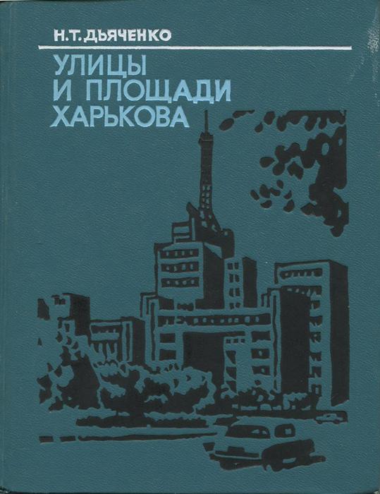 Улицы и площади Харькова