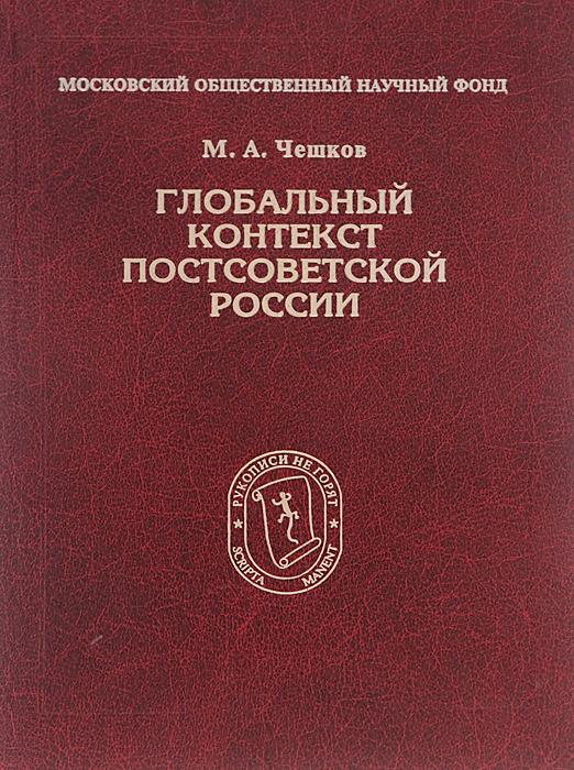 Глобальный контекст постсоветской России