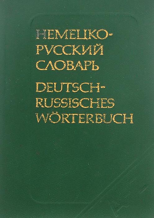 Deutsch-Russisches Taschenworterbuch / Карманный немецко-русский словарь