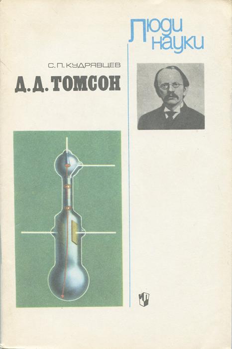Д. Д. Томсон