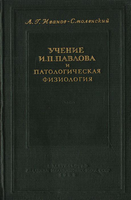 Учение И. П. Павлова и патологическая физиология (статьи и доклады 1949-1951 гг.)