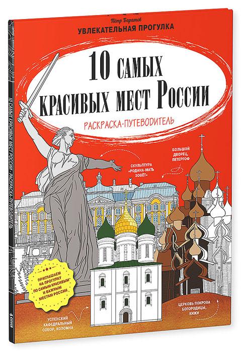 10 самых красивых мест России. Раскраска-путеводитель ( 978-5-91982-852-5 )