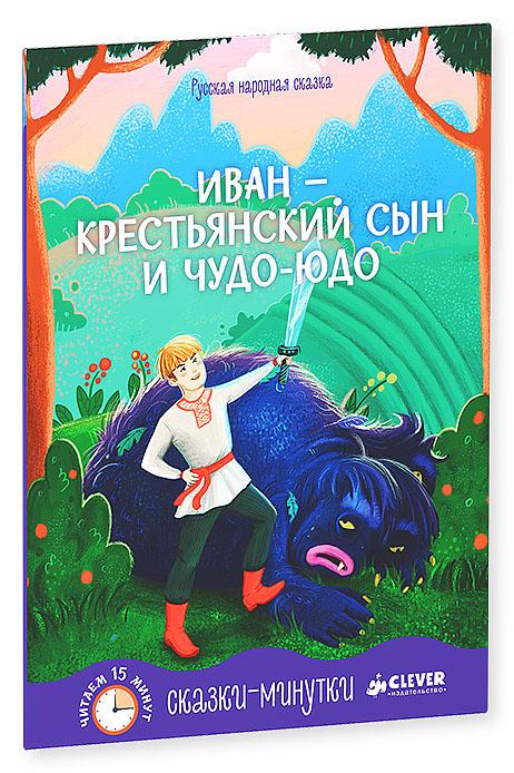 Иван - крестьянский сын и Чудо-Юдо. Сказка-пятнадцатиминутка ( 978-5-91982-847-1 )