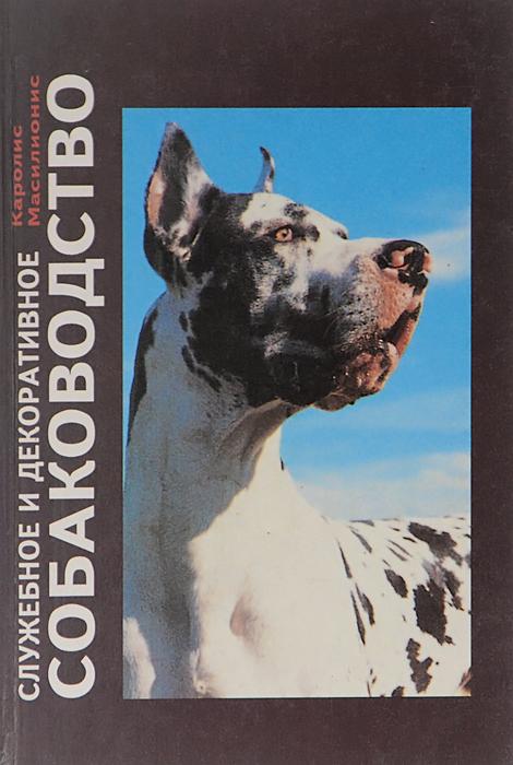 Служебное и декоративное собаководство