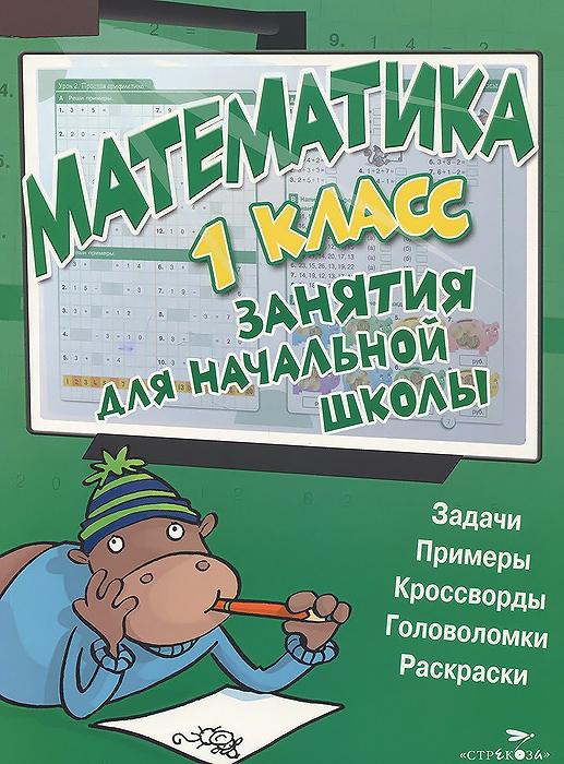 Математика. 1 класс. Занятия для начальной школы12296407Книга Математика. 1 класс предназначена для расширения и углубления знаний, полученных первоклассниками на уроках в школе. Книга состоит из 30 уроков, каждый из которых построен следующим образом: Страница 1. Примеры и задания. На этой странице вы найдёте упражнения и задания, направленные на развитие: - навыков сложения и вычитания; - умения различать геометрические фигуры и геометрические тела; - навыков работы с линейкой; - умения определять время и оперировать деньгами. Страница 2. Простая арифметика. На этой странице вы найдёте задания и упражнения, направленные на совершенствование вычислительных навыков. Страница 3. Задачи/Проверь себя. На этой странице вы найдёте задачи и задания для развития математического мышления. Основные особенности книги: - Комплексная программа по математике. - Большое количество примеров для развития вычислительных навыков. - Фокусирование внимания учащихся на...