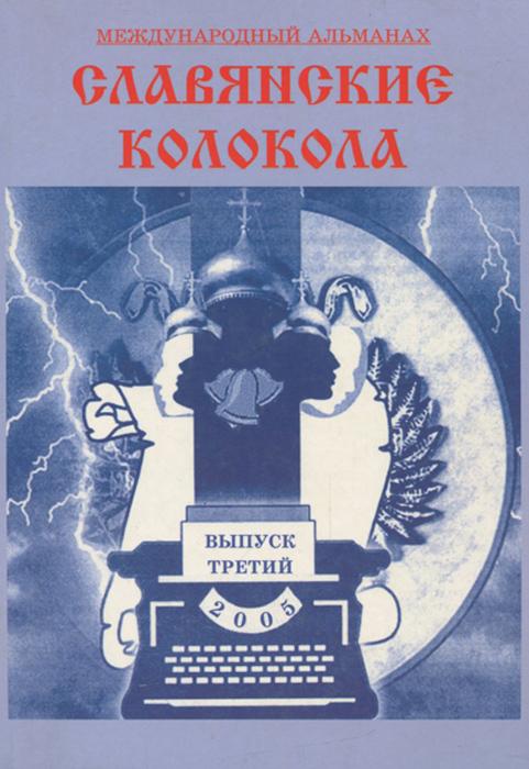 Славянские колокола. Книга третья