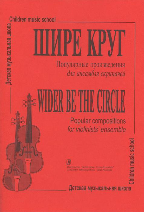 Шире круг. Популярные произведения для ансамбля скрипачей