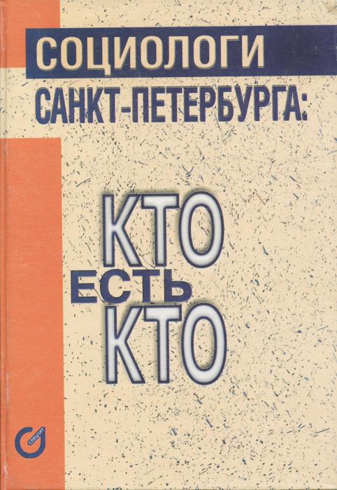 Социологи Санкт-Петербурга. Кто есть кто? Sociologists of St. Peterburg: Who is Who