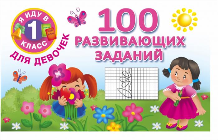 100 развивающих заданий для девочек12296407Книга составлена таким образом, чтобы будущий первоклассник научился умело обращаться с ручкой, карандашом и фломастером, легко и с удовольствием овладел навыками дорисовки, штриховки, обводки по контуру, рисования по клеточкам и точкам. Веселые картинки и игровые задания тренируют мышление и интеллект, мелкую моторику, зрительное восприятие и координацию движений руки ребенка. Развивающие игровые задания помогут будущим первоклассникам: - выполнять штриховку по образцу, - обводить картинки по контуру, - рисовать по клеточкам и точкам, - копировать картинки по образцу.