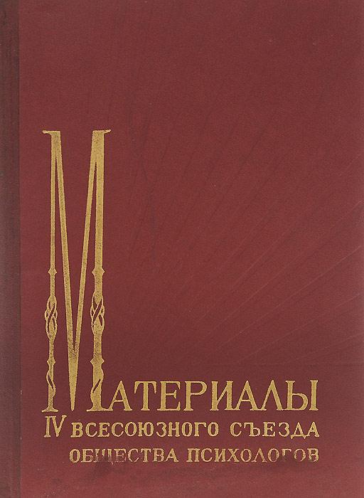 Материалы IV всесоюзного съезда общества психологов