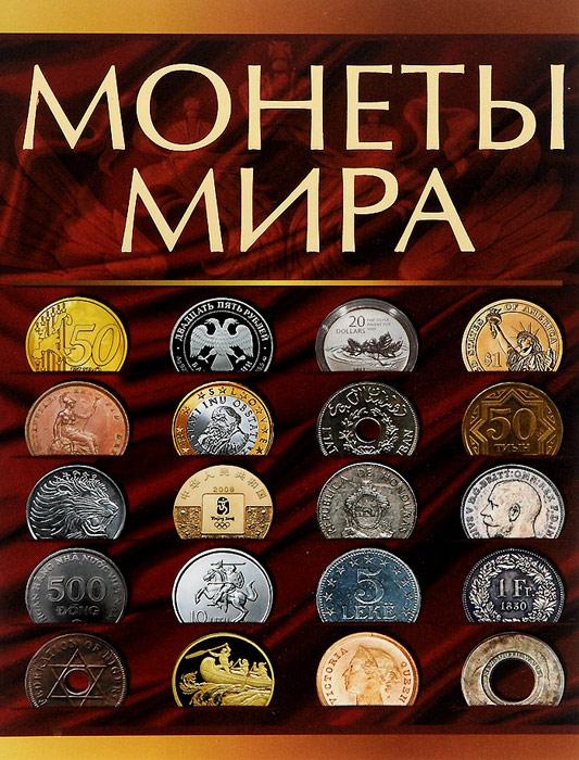 Монеты мира. Большая энциклопедия монет ( 978-5-17-091394-7 )