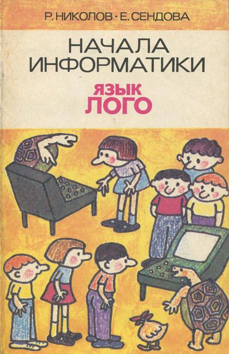 Начала информатики. Язык Лого