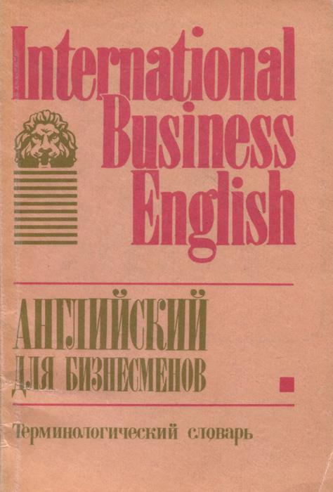 International Business English / Английский для бизнесменов. Терминологический словарь