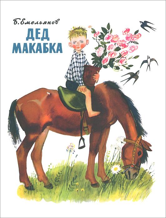 Дед Макабка ( 978-5-9268-1861-8 )