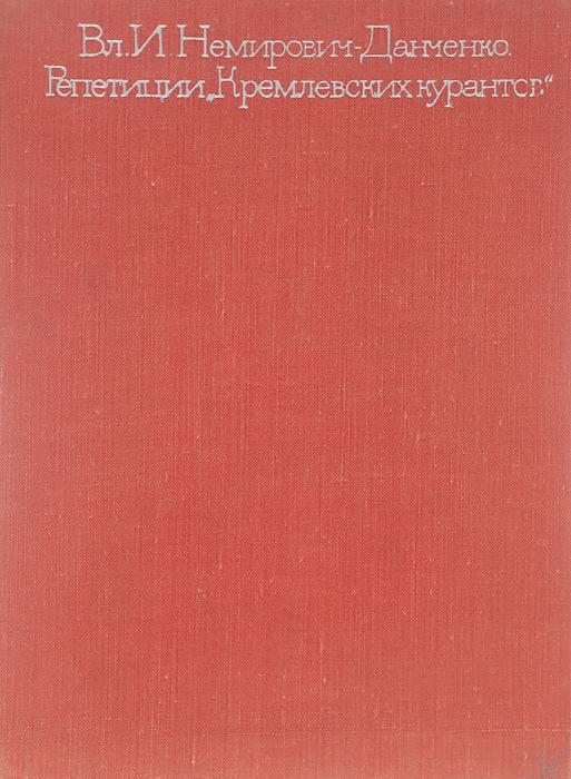 """Вл. И. Немирович - Данченко. Репетиции """"Кремлевских курантов"""""""