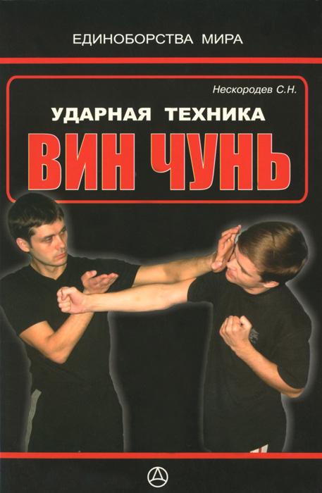 Ударная техника Вин чунь. С. Н. Нескородев