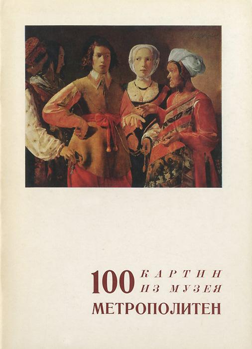 100 картин из музея Метрополитен