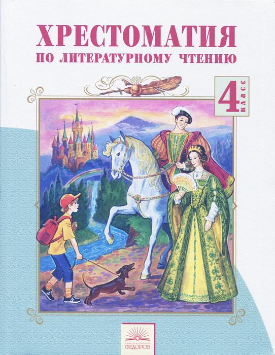 Литературное чтение. 4 класс. Хрестоматия