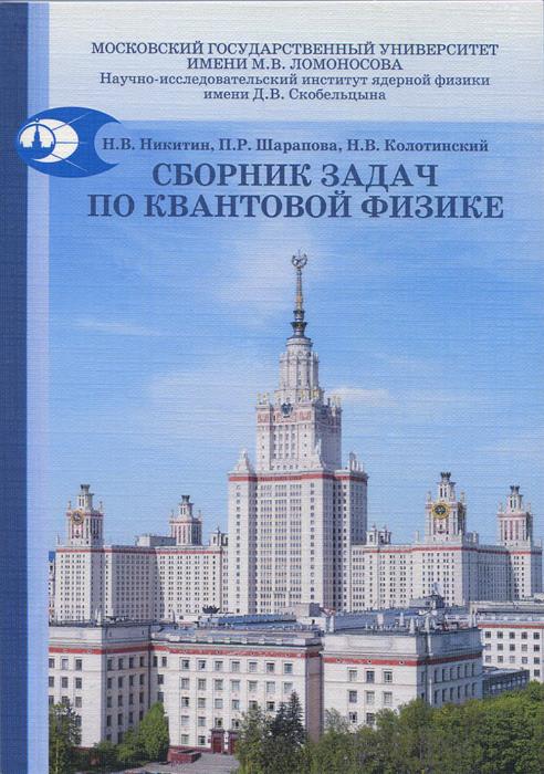 Сборник задач по квантовой физике. Учебное пособие ( 978-5-91304-581-2 )