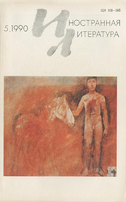 Иностранная литература, №5, май 1990
