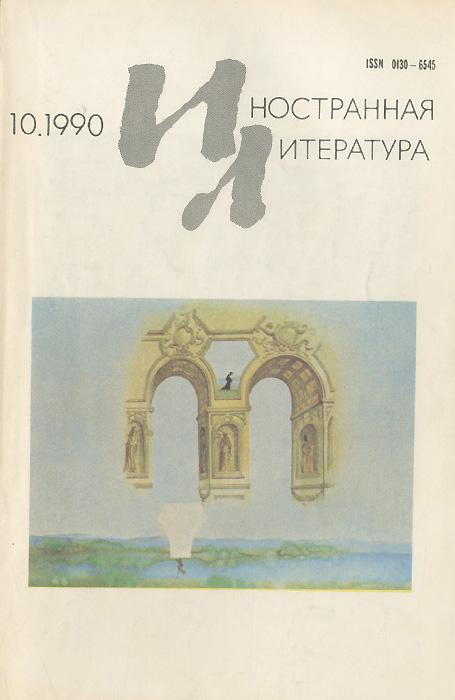 ����������� ����������, �10, ������� 1990